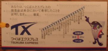 20050807_JyoushaSyoumei