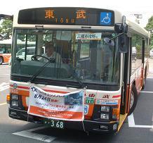 20050808_TobuBus