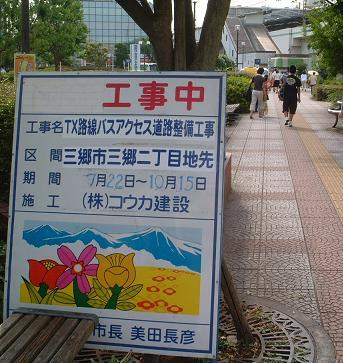 20050812_MisatoStaKojiA