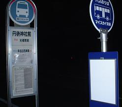 20050812_TangoJinjyaBusStop