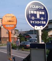 20050814_TobuBusStop