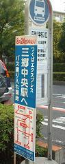 20050814_TobuHata