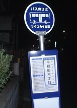 20050916_Waseda6BusStop