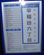 20050916_Waseda6TimeTable