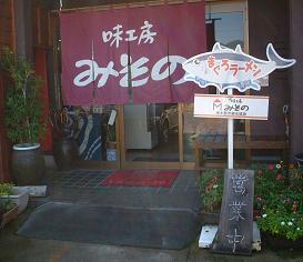 20050927_MisonoA