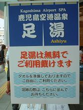 20050929_KagoshimaAsiyuKanban