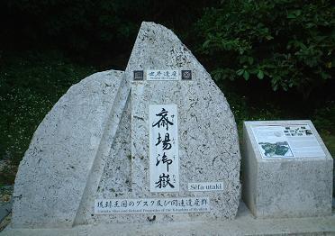20051005_Sefa-Utaki1
