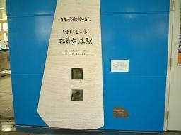 20051006_NahaKukoST