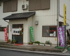 20051009_OkazakimanMise