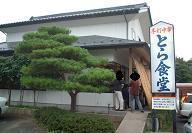 20051024_Torasyokudou