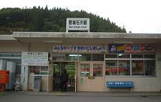 20051026_IwakiIsikawaST