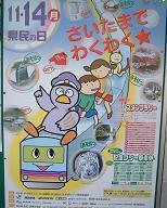 20051112_Kenminnohi
