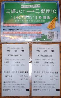 20051128_Ryousyusyo