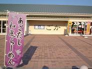 20051213_Goka