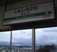 20060117_SinSirakawaST
