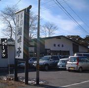 20060119_Kohantei