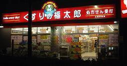 20060201_KusurinoFukutarou1