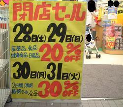 20060201_KusurinoFukutarou2
