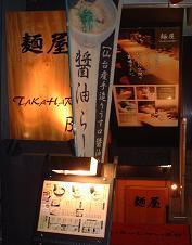 20060213_MenyaTakahara1
