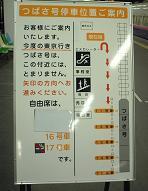 20060215_TsubasaInfo