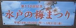 20060221_MitonoUmematuri