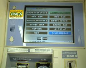 20060303_MisatoKippu3