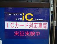 20060307_MisatoBusICCard1