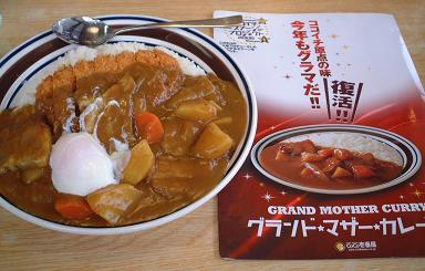 20060328_GraMaCurry
