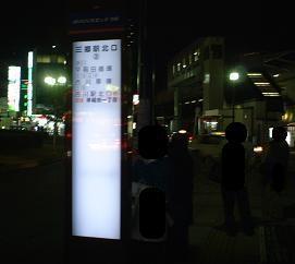 20060331_tobumisaton_bs2