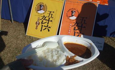 20071123_isorokucurry