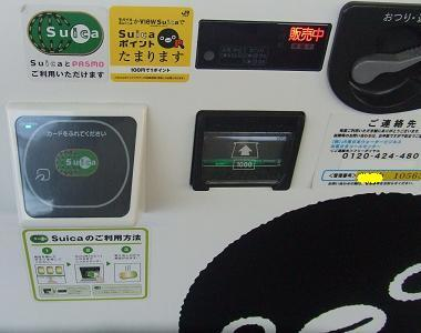 20070602_suica_point_club_3
