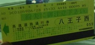 20070624_hachiojiwest_ticket