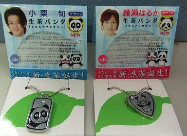 20080228_metal_accessory