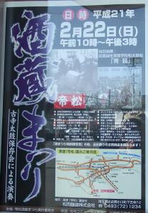 20090223_poster