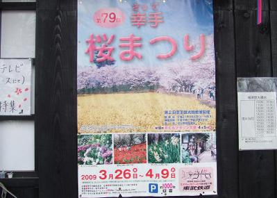 20090409_poster