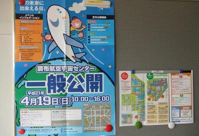 20090420_poster