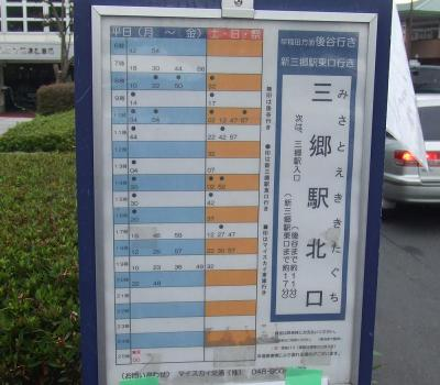 20090711_timetable