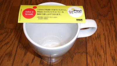 20090713_ikea_coffee