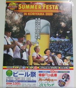 20090804_poster