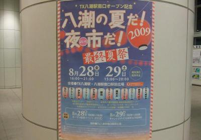 20090829_poster