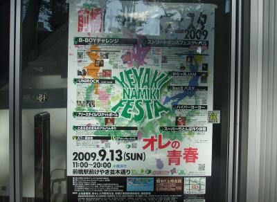 20090914_poster