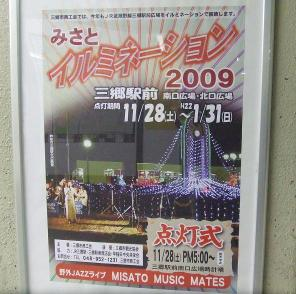 20091129_poster