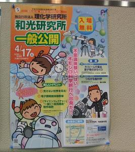 20100420_poster