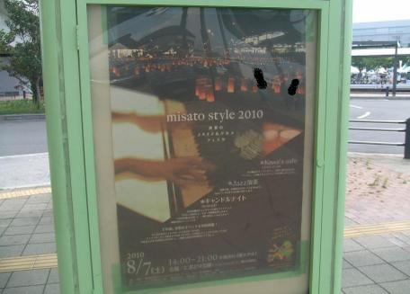 20100809_poster