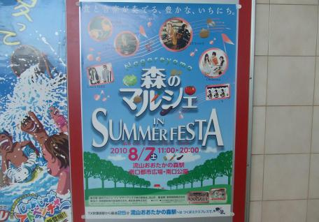 20100810_poster