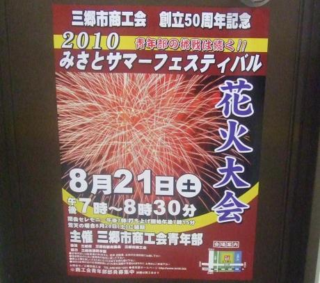 20100822_poster
