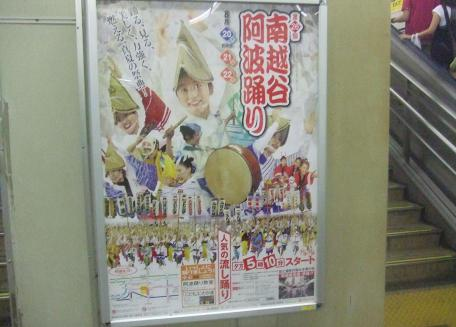 20100824_poster