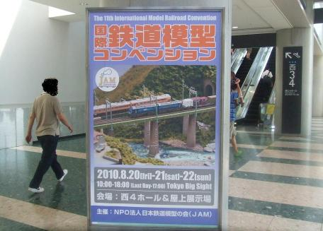 20100825_poster