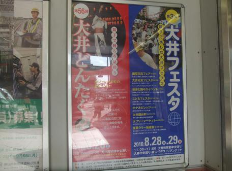 20100831_poster