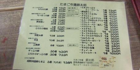 20100915_menu